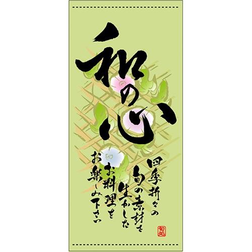 懸垂幕「和の心 夏」のぼり屋工房 3707/業務用/新品/小物送料対象商品