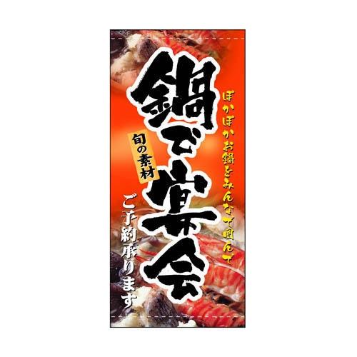 懸垂幕「鍋で宴会」のぼり屋工房 3732/業務用/新品/小物送料対象商品