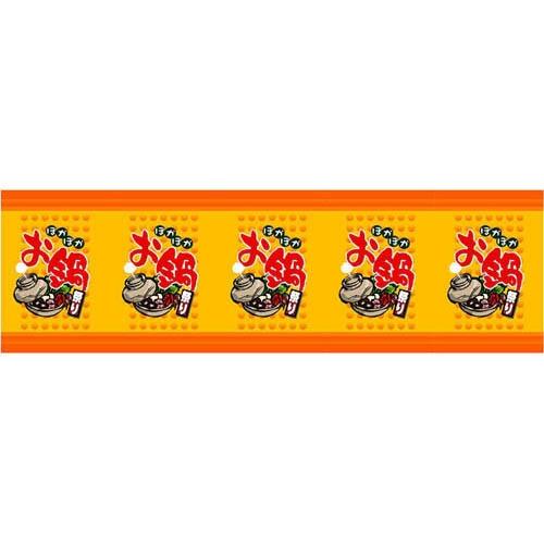 ロール幕「 鍋」のぼり屋工房 3877/業務用/新品/小物送料対象商品