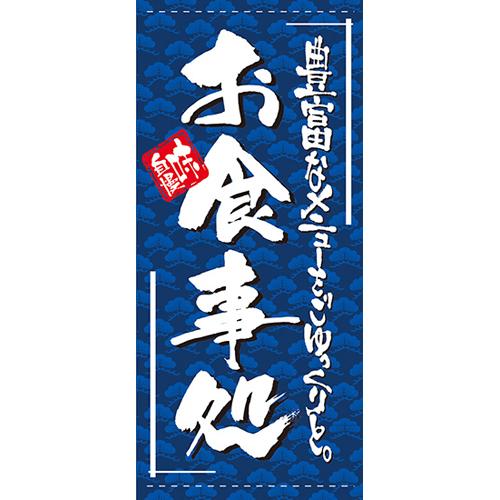 懸垂幕 「お食事処」 のぼり屋工房/業務用/新品/小物送料対象商品
