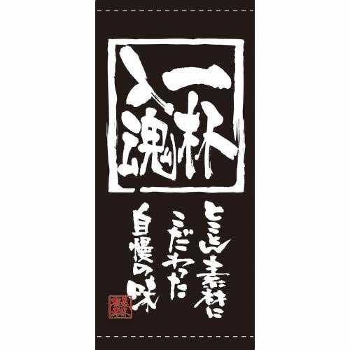 懸垂幕 「一杯入魂」 のぼり屋工房/業務用/新品/送料無料 /テンポス