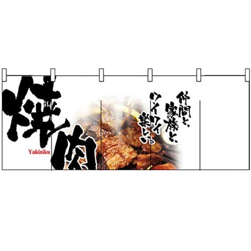 フルカラーのれん(暖簾)「焼肉」のぼり屋工房 2502 幅1700mm×高さ650mm/業務用/新品/小物送料対象商品