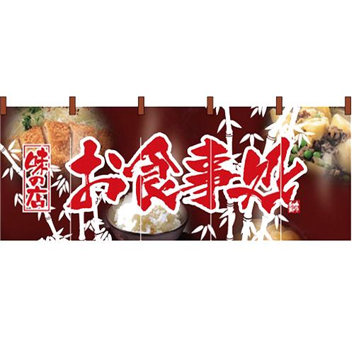 フルカラーのれん(暖簾)「お食事処」のぼり屋工房 2520 幅1700mm×高さ650mm/業務用/新品/小物送料対象商品