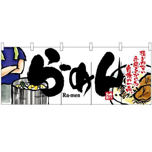 フルカラーのれん(暖簾)「らーめん」のぼり屋工房 2523 幅1700mm×高さ650mm/業務用/新品/小物送料対象商品