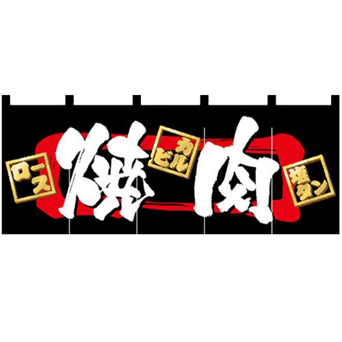 フルカラーのれん(暖簾)「焼肉」のぼり屋工房 3937 幅1700mm×高さ650mm/業務用/新品/小物送料対象商品