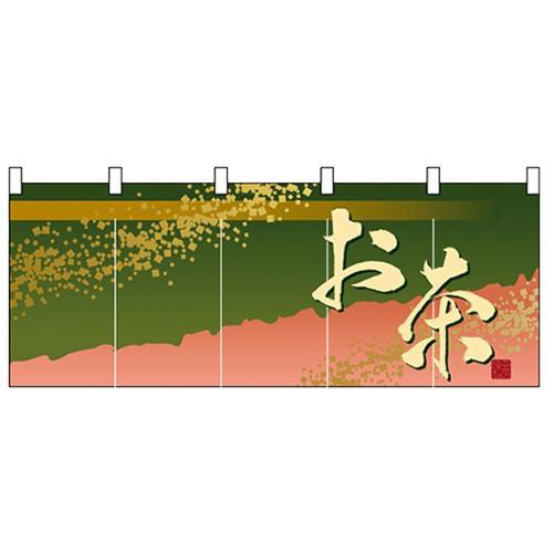 フルカラーのれん(暖簾)「お茶」のぼり屋工房 3947 幅1700mm×高さ650mm/業務用/新品/小物送料対象商品
