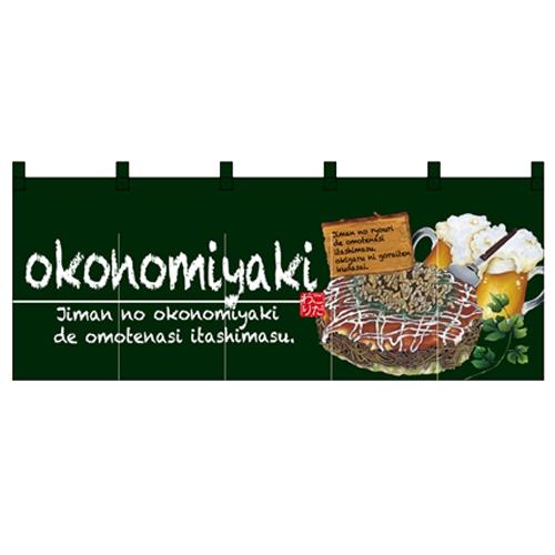フルカラーのれん(暖簾) 「okonomiyaki」 (緑) のぼり屋工房/業務用/新品/小物送料対象商品