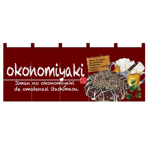 フルカラーのれん(暖簾) 「okonomiyaki」 のぼり屋工房/業務用/新品 /テンポス