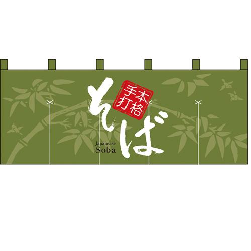 フルカラーのれん(暖簾) 「本格手打そば」 のぼり屋工房/業務用/新品/小物送料対象商品