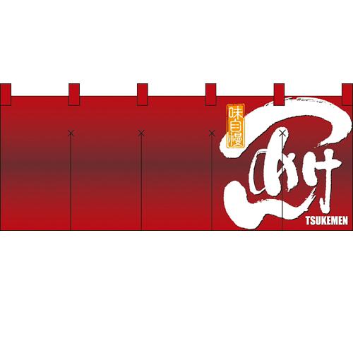 フルカラーのれん(暖簾) 「つけめん」 のぼり屋工房/業務用/新品/小物送料対象商品