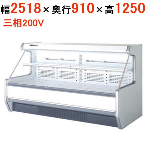 【業務用/新品】サンデン 冷蔵ショーケース セミ多段タイプ SHMC-85GLTO1S-TD 幅2518×奥行910×高さ1250(mm)【全国送料無料】 /テンポス