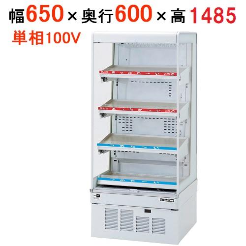 【業務用/新品】サンデン 冷蔵ショーケース HOT & COLDタイプ RSG-H650LMB 幅650×奥行600×高さ1298(mm) キャスター付 【送料無料】 キャスター付 /テンポス