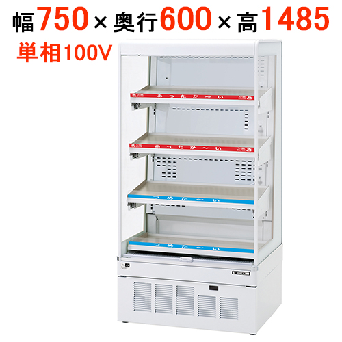 【在庫限り】サンデン 冷蔵ショーケース HOT & COLDタイプ ドレン強制蒸発式 RSG-H750FXB 幅750×奥行600×高さ1485(mm) キャスター付 【送料無料】【業務用】