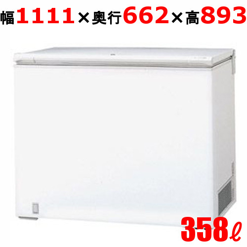 【業務用】冷凍ストッカー 冷凍庫 サンデン チェストフリーザー 358L【SH-360XC】【送料無料】