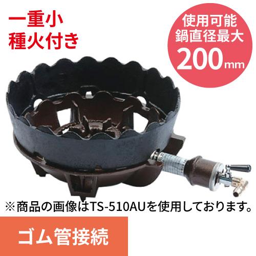【業務用/新品】 タチバナ製作所 ガスバーナー 鋳物コンロ 一重小 種火付 浅型上置セット 1806kcal/h TS-510PAU 【送料無料】