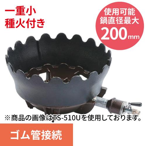 【業務用/新品】 タチバナ製作所 ガスバーナー 鋳物コンロ 一重小 種火付 上置セット 1806kcal/h TS-510PU 【送料無料】