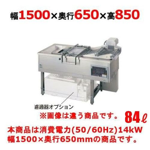 【受注生産品】【業務用/新品】【タニコー】 IHフライヤー 84L CFL-15EI-14 幅1500×奥行650×高さ850(mm) 三相200V【送料別途見積】