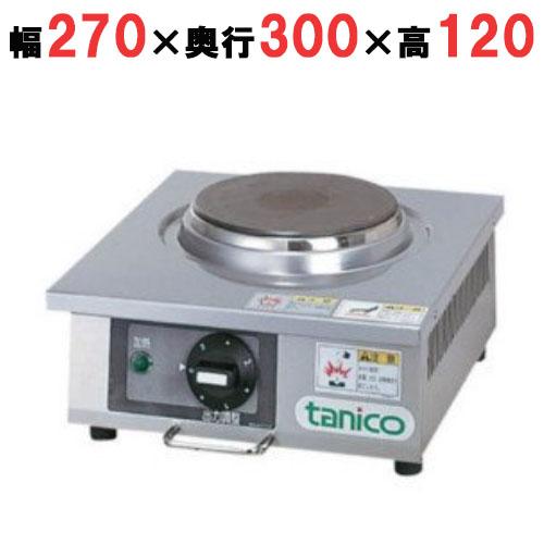 【業務用】【新品】 タニコー 卓上電気コンロ N-TH-1100EK 幅270×奥行300×高さ120 (50/60Hz) トップヒーター:1kW×1 【送料無料】