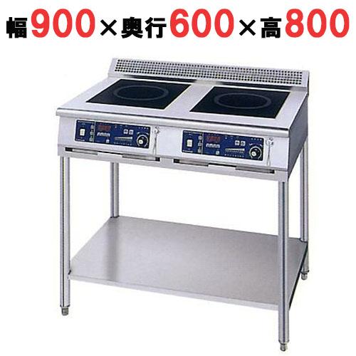 【業務用】IH調理器 スタンド2連タイプ 【MIR-1033SA-N】【ニチワ電気】幅900×奥行600×高さ800【プロ用】