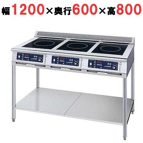 【業務用】IH調理器 スタンド3連タイプ 【MIR-1333SA-N】【ニチワ電気】幅1200×奥行600×高さ800【プロ用】