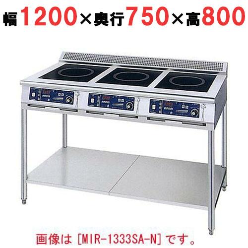 【業務用】IH調理器 スタンド3連タイプ 【MIR-1333SB-N】【ニチワ電気】幅1200×奥行750×高さ800【プロ用】 /テンポス