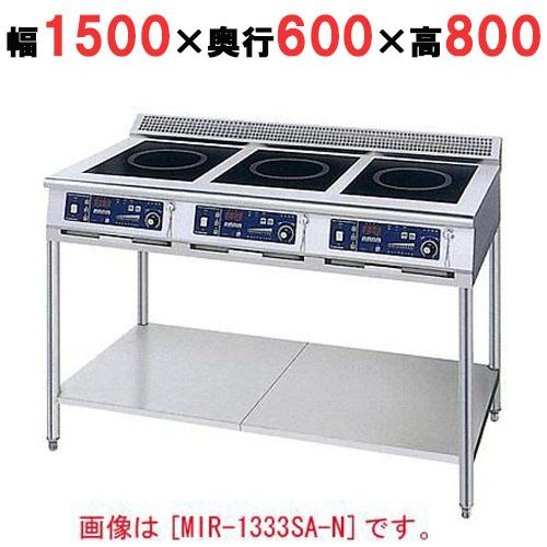 【業務用】IH調理器 スタンド3連タイプ 【MIR-2555SA-N】【ニチワ電気】幅1500×奥行600×高さ800【プロ用】 /テンポス