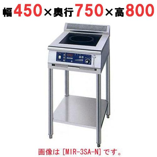 【業務用】IH調理器 スタンド1連タイプ 【MIR-3SB-N】【ニチワ電気】幅450×奥行750×高さ800【プロ用】