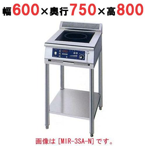 【業務用】IH調理器 スタンド1連タイプ 【MIR-3SBD-N】【ニチワ電気】幅600×奥行750×高さ850【プロ用】