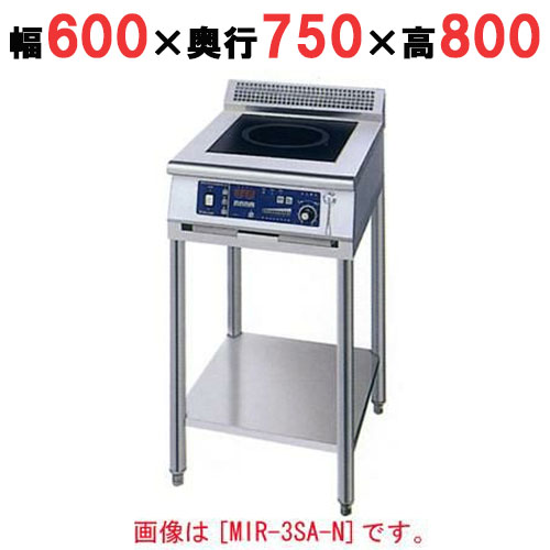 IH調理器(スタンド1連タイプ)幅600×奥行750×高さ850[MIR-3SBD-N]【業務用】