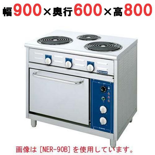 【業務用】電気レンジ 3口 シーズヒーター式【NER-90A】【ニチワ電気】幅900×奥行600×高さ800【プロ用】