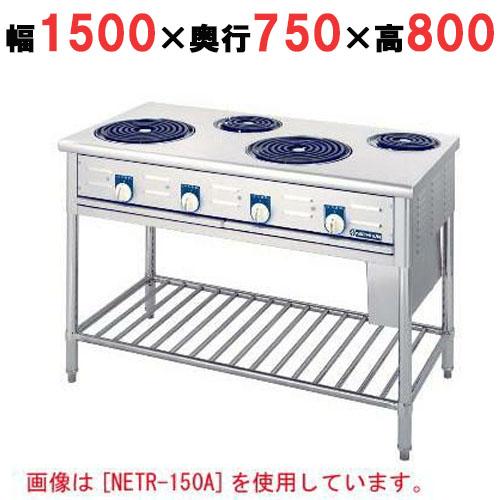 【業務用】電気テーブルレンジ 5口 シーズヒーター式【NETR-150B】【ニチワ電気】幅1500×奥行750×高さ800【プロ用】 /テンポス