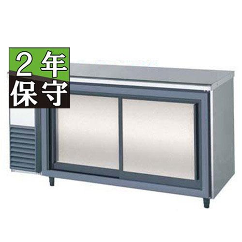 【保守メンテナンスサービス付セット商品】【冷蔵庫】【福島工業】冷蔵コールドテーブル【YRC-150RM-S】幅1500×奥行600×高さ800【送料無料】【業務用】【新品】