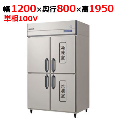 【冷凍冷蔵庫】【福島工業】業務用冷凍冷蔵庫【ARD-122PM(旧型式:IRD-122PM3)】 幅1200×奥行800×高さ1950【送料無料】【業務用】【新品】【プロ用】