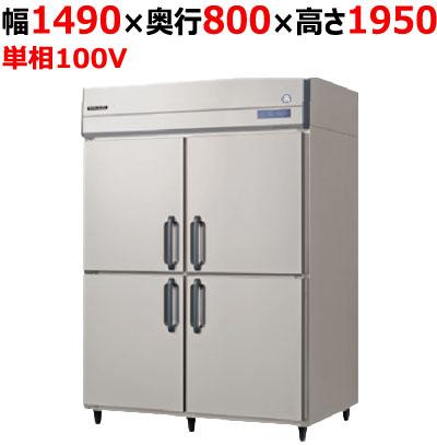 【業務用/新品】 フクシマガリレイ 業務用冷蔵庫 ARD-150RM 幅1490×奥行800×高さ1950