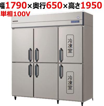 【冷凍冷蔵庫】【フクシマガリレイ】業務用冷凍冷蔵庫【ARD-182PM】 幅1790×奥行800×高さ1950【送料無料】【業務用】【新品】 /テンポス