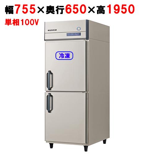 【冷凍冷蔵庫】【フクシマガリレイ】業務用冷凍冷蔵庫【ARN-081PM】 幅755×奥行650×高さ1950【送料無料】【業務用】【新品】 /テンポス
