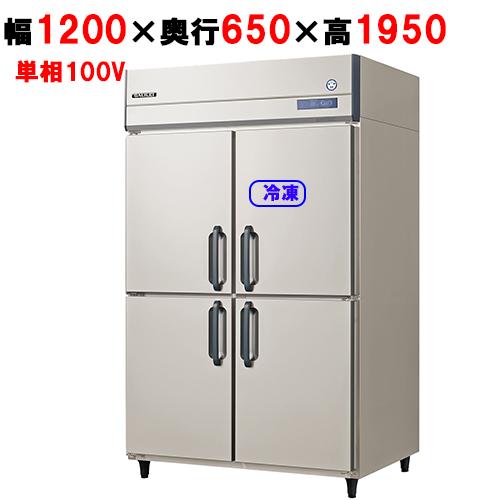 【冷凍冷蔵庫】【フクシマガリレイ】業務用冷凍冷蔵庫【ARN-121PM(旧型式:IRN-121PM3)】 幅1200×奥行650×高さ1950【送料無料】【業務用】【新品】【プロ用】 /テンポス
