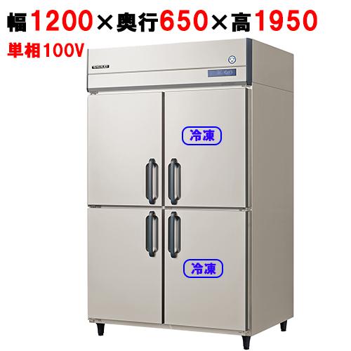 【冷凍冷蔵庫】【フクシマガリレイ】業務用冷凍冷蔵庫【GRN-122PM(旧型式:ARN-122PM)】 幅1200×奥行650×高さ1950【送料無料】【業務用】【新品】【プロ用】 /テンポス