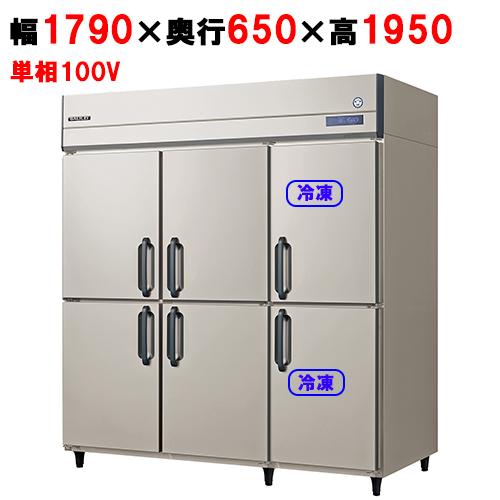 【業務用/新品】【フクシマガリレイ】業務用冷凍冷蔵庫 GRN-182PM(旧型式:ARN-182PM) 幅1790×奥行650×高さ1950【送料無料】