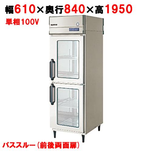 【冷蔵庫】【福島工業】パススルータイプ 冷蔵庫【PRD-060RM3-G】幅610×奥行840×高さ1950mm【送料無料】【業務用】【新品】【プロ用】