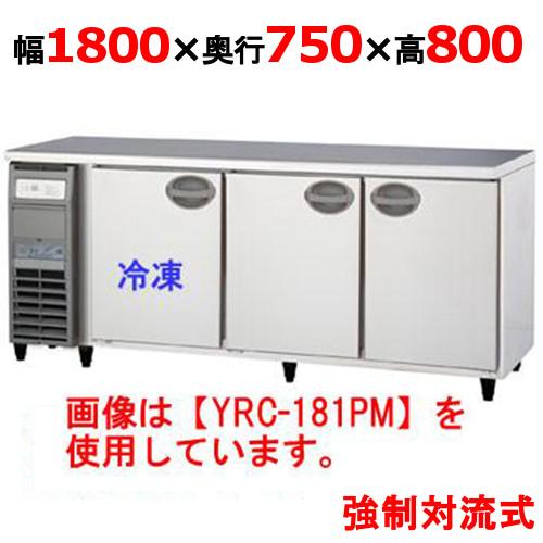 福島工業冷凍冷蔵コールドテーブル内装ステンレス鋼板幅1800×奥行750×高さ800[YRW-181PM1(旧型式:TRW-61PM)]【業務用】
