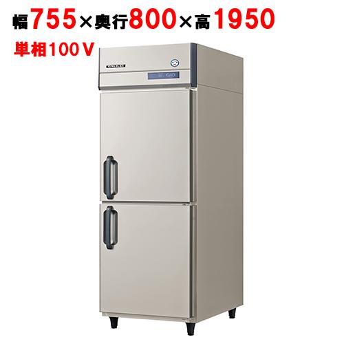福島工業 縦型冷蔵庫 ARD-080RM 幅755×奥行800×高さ1950 【送料無料】【業務用/新品】【プロ用】【厨房機器】