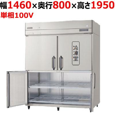 フクシマガリレイ 縦型冷凍冷蔵庫 ARD-151PM-F 幅1490×奥行800×高さ1950 【送料無料】【業務用/新品】【プロ用】【厨房機器】 /テンポス
