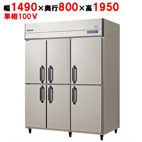 福島工業(フクシマ) 縦型冷蔵庫 ARD-1560RM 幅1490×奥行800×高さ1950 【送料無料】【業務用/新品】【プロ用】【厨房機器】 /テンポス