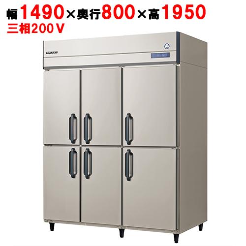 フクシマガリレイ 縦型冷蔵庫 ARD-1560RMD 幅1490×奥行800×高さ1950 【送料無料】【業務用/新品】【プロ用】【厨房機器】 /テンポス