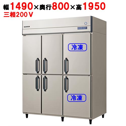 福島工業 縦型冷凍冷蔵庫 ARD-1562PMD 幅1490×奥行800×高さ1950 【送料無料】【業務用/新品】【プロ用】【厨房機器】