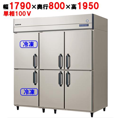フクシマガリレイ 縦型冷凍冷蔵庫 ARD-182PM-L 幅1790×奥行800×高さ1950 【送料無料】【業務用/新品】【プロ用】 /テンポス