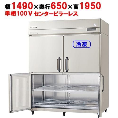 フクシマガリレイ 縦型冷凍冷蔵庫 ARN-151PM-F 幅1490×奥行650×高さ1950 【送料無料】【業務用/新品】【プロ用】【厨房機器】 /テンポス