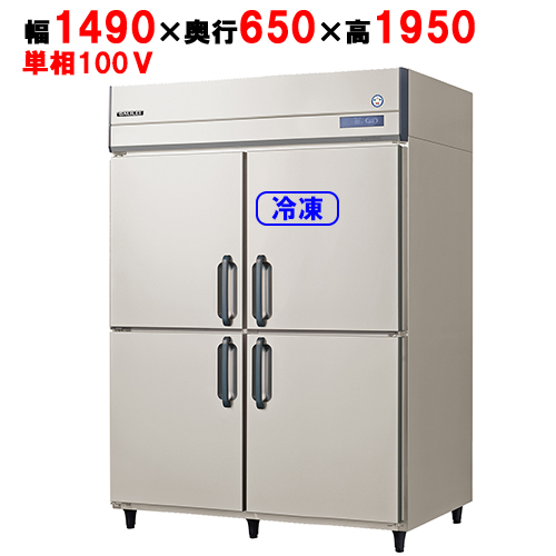 フクシマガリレイ 縦型冷凍冷蔵庫 ARN-151PM 幅1490×奥行650×高さ1950 【送料無料】【業務用/新品】【プロ用】【厨房機器】 /テンポス