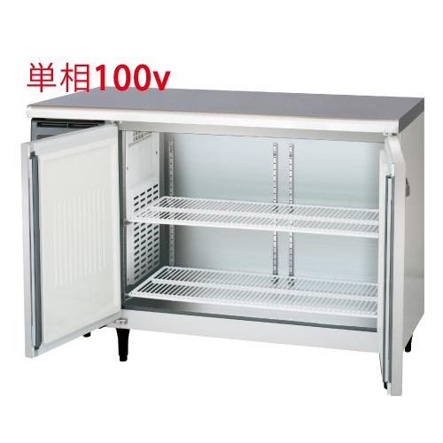 福島工業 横型冷蔵庫 AYC-120RM-F 幅1200×奥行600×高さ800 【送料無料】【業務用/新品】【プロ用】【厨房機器】